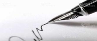 Криминальная почерковедческая экспертиза